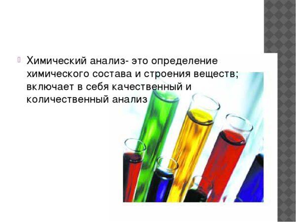 Что такое химический анализ стали?